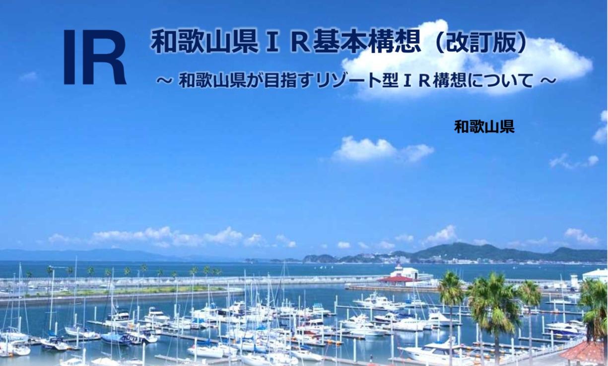 Wakayama Revise IR Plan