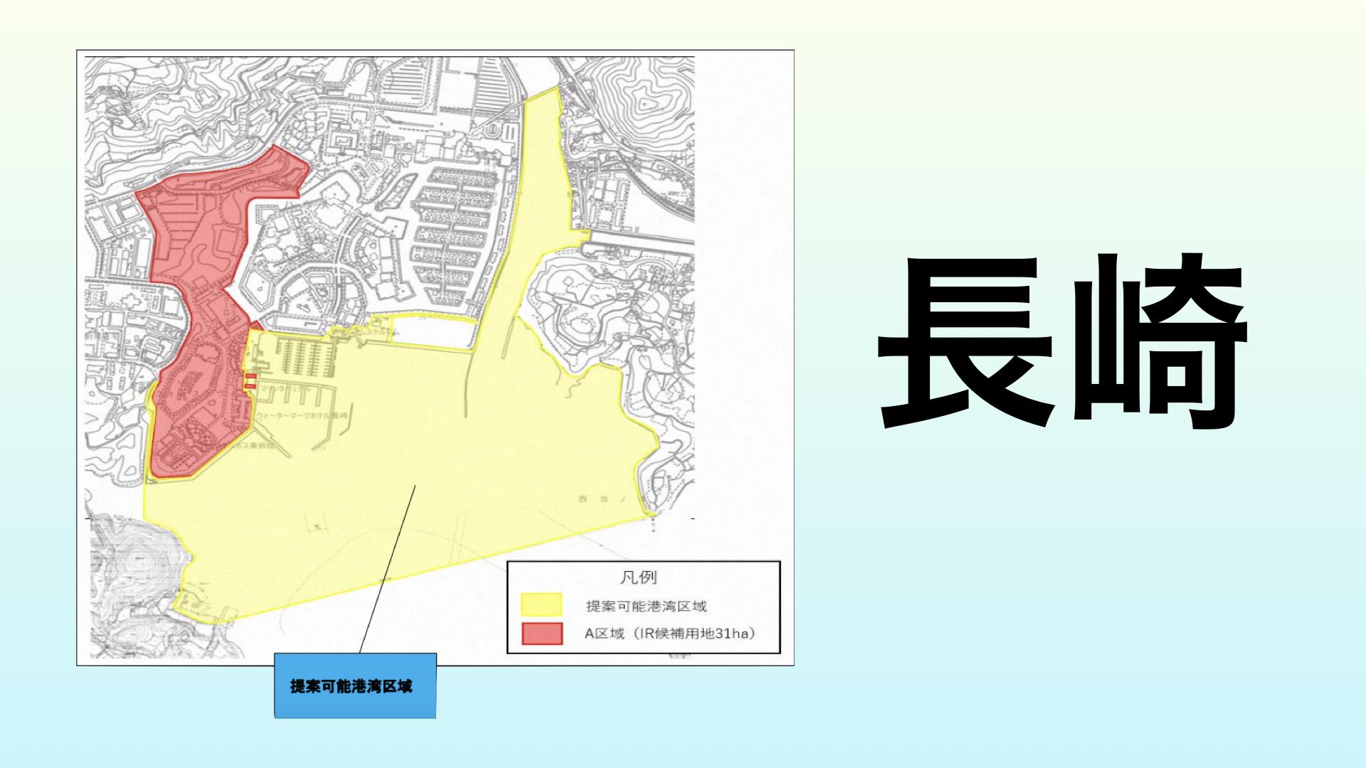 Nagasaki RFP